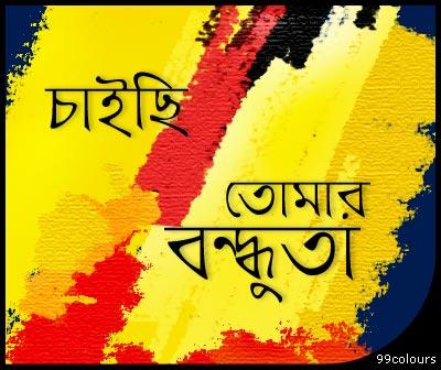 Bengali Comments For Facebook