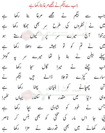 quotes sign upurdu funny sms jokes funny quotes and comedy in urdu ...