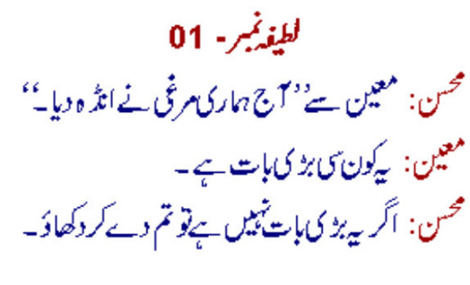 funny-quotes-about-friends-for-facebook-in-urdu-83.jpg