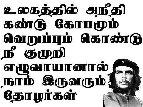 Good Morning Quotes With Images In Tamil
