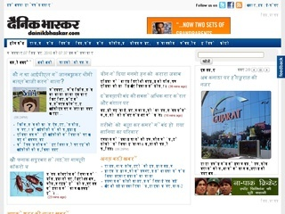 service bhaskar indian newspaper the dainik bhaskar madhyamay you