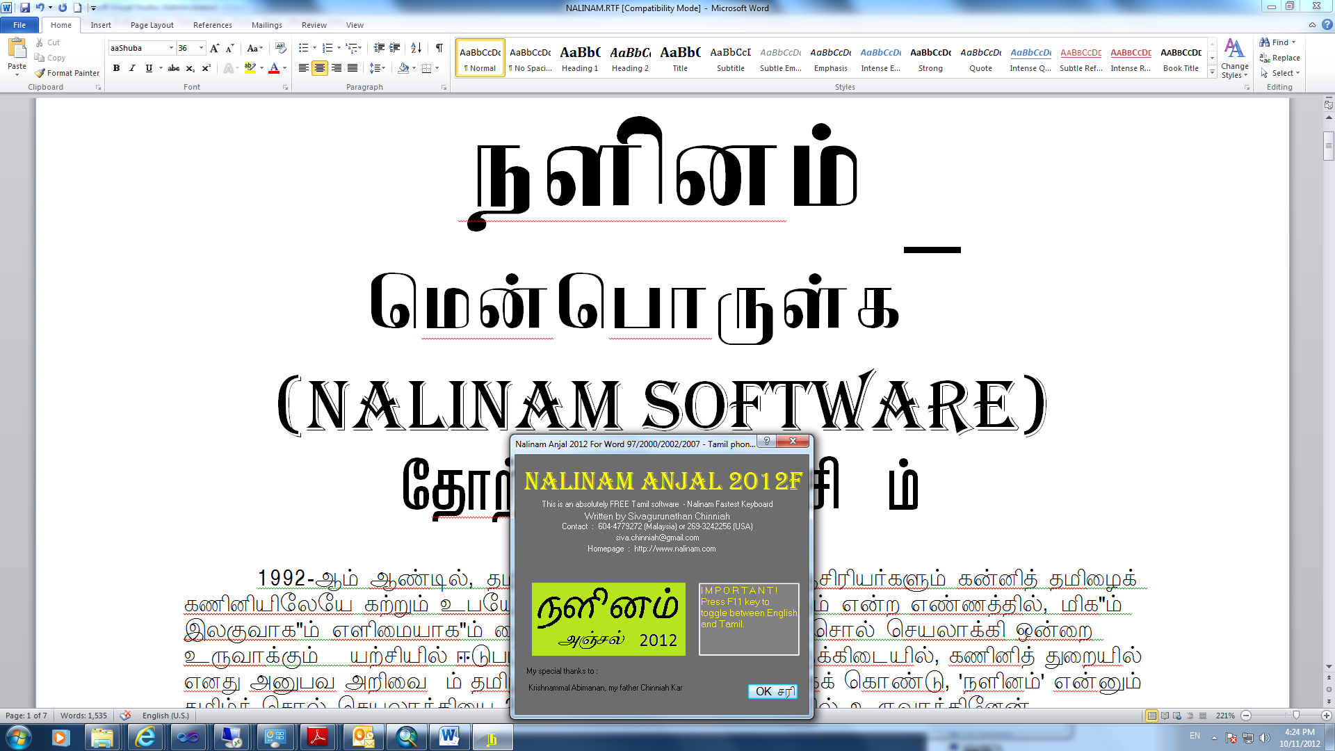 Easy english to tamil typing software free download